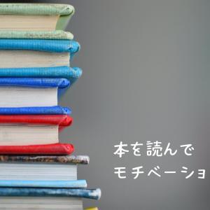 本を読んで、モチベーションアップ