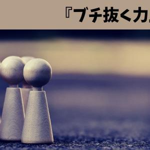 『ブチ抜く力』実践