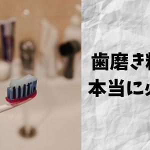 歯磨き粉は本当に必要?