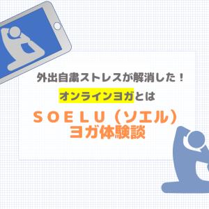 SOELUヨガ体験談「外出自粛ストレスが解消したオンラインヨガとは」