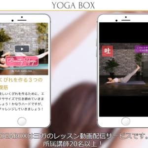 YOGABOXヨガ体験談「プチうつなどその日の気分に合わせてできる自宅ヨガ」