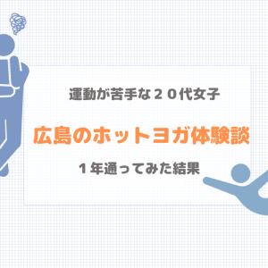 広島のホットヨガ体験談「運動が苦手な20代女子が1年通ってみた結果」