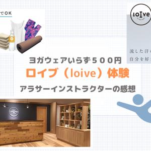 ロイブ(loive)体験【ヨガウェア借りても500円】気まぐれ女子こそオススメしたい理由