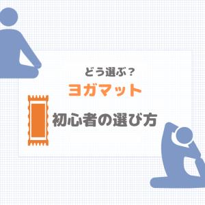ヨガマットの選び方 自宅と持ち運び用プチプラ~ブランドまで紹介