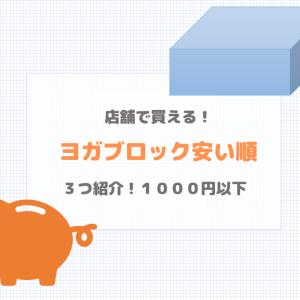 店舗でも購入可【ヨガブロック安い順3つ】コスパ重視1000円以下