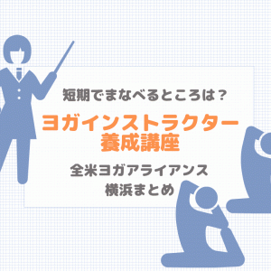 ヨガインストラクター資格RYT200【短期・横浜】養成講座まとめ