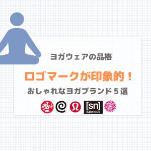 ヨガウェアの品格『ロゴマーク』が映えるおしゃれブランド5選
