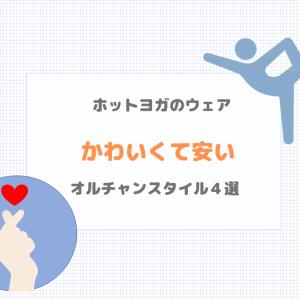 【ホットヨガのウェア】かわいい&安いオルチャンスタイル4選