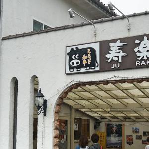 ステーキハウス寿楽〜屋根付きテラス席でランチタイムなら愛犬同伴可能な、栃木県那須町のステーキハウス