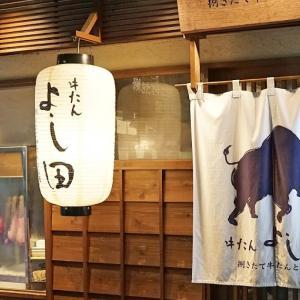 牛たんよし田〜店内愛犬同伴可能な東京都大田区の牛タン専門店