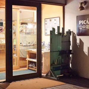 FUJIYAMA KITCHEN〜テラス席なら愛犬同伴可能な山梨県山中湖村のレストラン