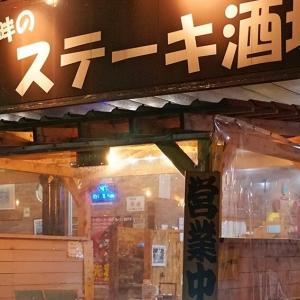 山中湖畔のステーキ酒場〜屋根付きテラス席なら愛犬同伴可能な山梨県山中湖村のステーキ店