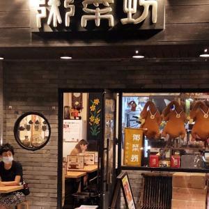 粥菜坊〜路面席なら愛犬同伴可能な川崎市中原区の中華料理店(粥・広東料理)