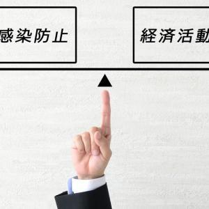 「中小企業等による感染症対策助成事業(東京都)」について