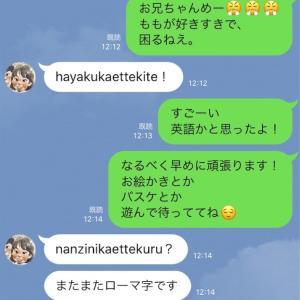 ある日のline 小学4年生女子編