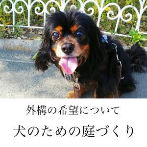 【外構】外構の希望について 犬のための外構づくり