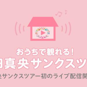 新しいアイスショーの可能性を開く浅田真央