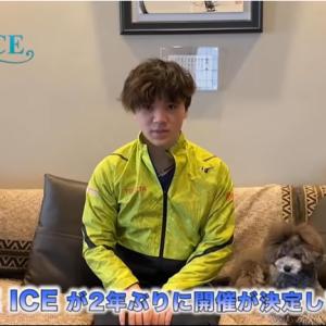 予想(妄想)は当たり?THE ICE 2021 第一弾スケーター発表