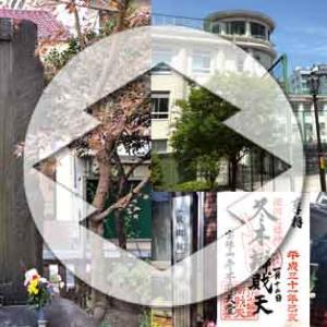 永倉新八ゆかりの地・観光スポット一覧|東京から日帰りの新選組スポット
