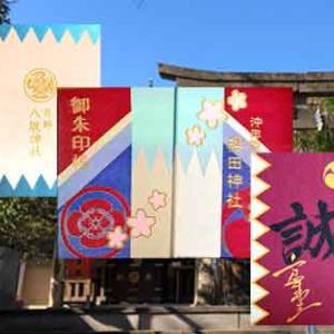 関東で入手できる新選組の御朱印帳一覧|新選組ゆかりの地観光スポット