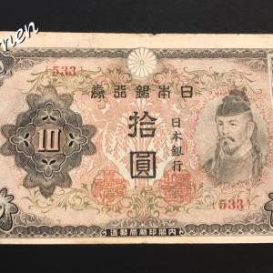 3次10円 飛び組か補刷券か