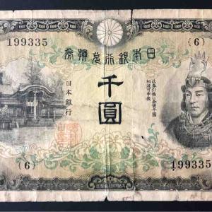 日本武尊1000円