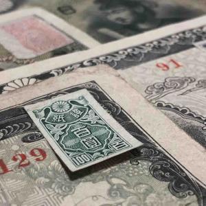 新円証紙と偽造(2)