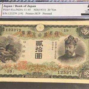 タテ書き20円