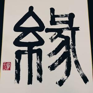 アメブロはじめました!村野瀧玖・書道について記事を書きます!
