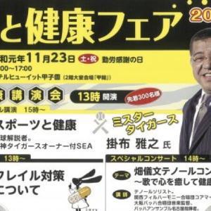 入場無料¥0、先着300名【11/23(土・祝) 阪神タイガースOB・掛布雅之さん健康講演会@ホテルヒューイット甲子園】薬と健康フェア2019でミスタータイガースに会えるゾ