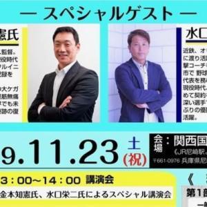 入場¥5,000【11/23(土・祝) 元阪神タイガース監督・金本知憲さんゲスト登壇@尼崎・関西国際大学。現役時代を支えたトレーナー、小波津祐一氏主催の講演会に参加されるそうです