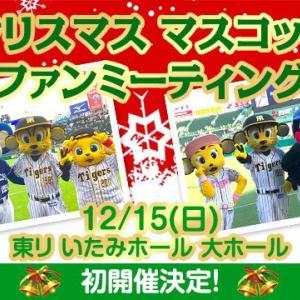 ※予告【12/15(日) 阪神タイガース クリスマス マスコット・ファンミーティング@伊丹市立文化会館】初開催!トラッキー、ラッキー、キー太と過ごすクリスマス!