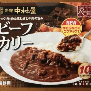 コストコの新宿中村屋ビーフカリーはコスパ最高!値段や食べた感想を紹介します