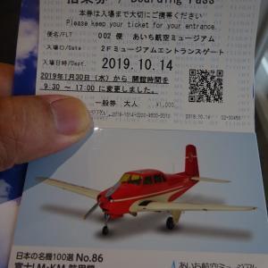 体育の日の県営名古屋空港~シルバースピットファイア編
