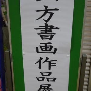 山方書画作品展観覧