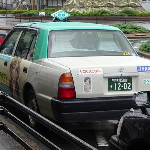タクシーが戻って来た?