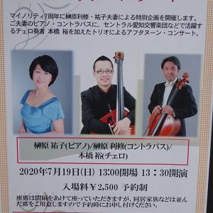 マイノリティ7周年クラシックコンサート観覧