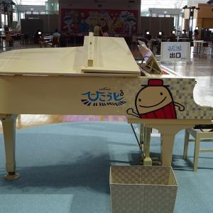 空港ピアノ、その名もひこうピ