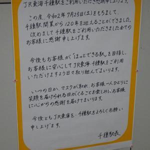 祝JR千種駅開業120年