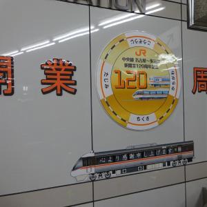 祝JR中央線 名古屋~多治見駅開業120周年