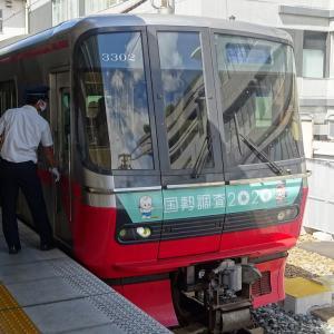 名鉄3300系「国勢調査2020ラッピングトレイン」登場