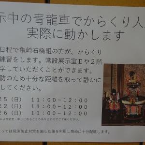 7月25日の半田市立博物館~青龍車山人形唐子遊び練習公開編