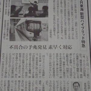 今朝の中日新聞朝刊ネタ・女無惨・リコリス(彼岸花または曼珠沙華)