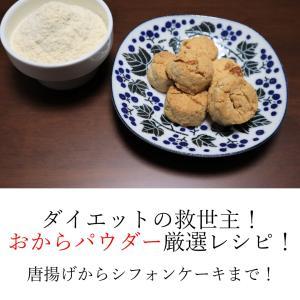 大満足!美味しく食べてダイエット「おからパウダー」レシピ3選