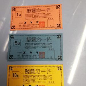 ユヤマ(yuyama)の謝恩カード、ポイントを貯めるとカタログから選べます