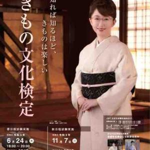 きもの文化検定のポスターにメガネ美女登場