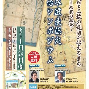 泉佐野日本遺産シンポジウム 中世荘園「日根荘遺跡」を活かした観光都市