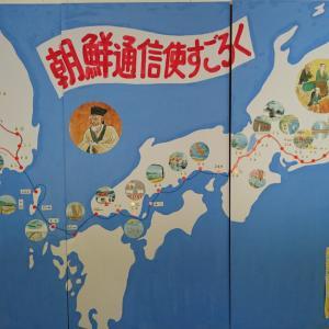 世界記憶遺産「朝鮮通信使」の足跡をたどる瀬戸内の港町