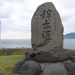 平成芭蕉の旅語録~あの世を感じる五島列島の極楽浄土「三井楽」
