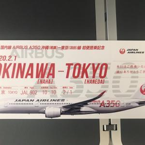 JAL A350 沖縄初就航初便搭乗